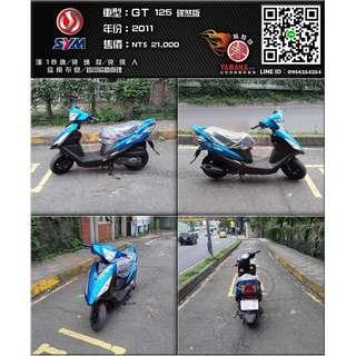 【輪騎穩】2011 三陽 SYM GT 125 藍 ( BWS、勁戰、勁豪、125、150車系可參考 )