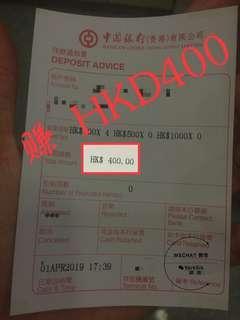單日工資HKD400