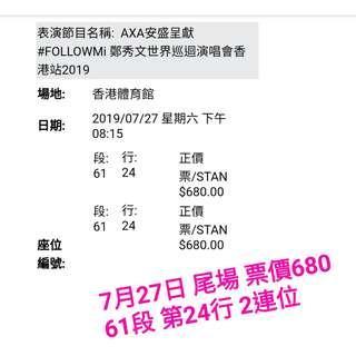 尾場 鄭秀文 #FollowMi 世界巡迴演唱會香港站2019