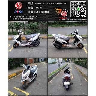 【輪騎穩】2010 三陽 新悍將 SYM New Fighter 150 白 ( BWS、勁戰、GTR、125、150車系可參考 )