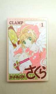 RARE AUTHENTIC Japanese Language Cardcaptor Sakura Volume 1 Manga