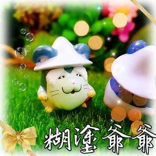 【💖薇樂園💕】絕版珍藏 糊塗爺爺 | 哈姆好友來囉,要買要快! 哈姆太郎 公仔 單賣