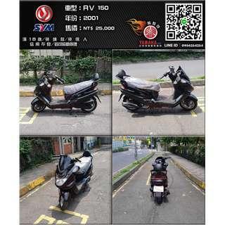 【輪騎穩】2001 三陽 SYM RV 150 水冷 黑 ( SMAX、馬車、頂客 車系可參考 )