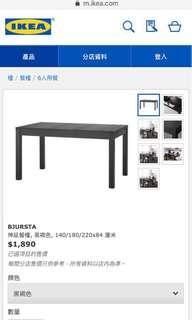 Ikea 伸延餐桌 餐枱 dining table