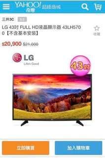LED電視機(機型43HL5700-DJ