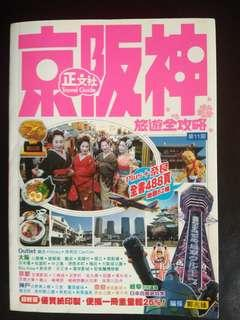 FREE Pos.Travel Guide book.Kyoto.Osaka.Kobe