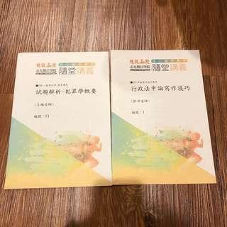 🚚 國考志光函授書