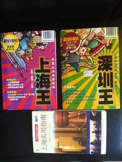 2@RM38 FREE 1.Travel Guide book.Shanghai & Shenzhen