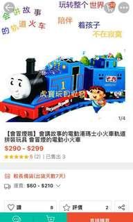 🚚 湯瑪士小火車 冒煙講故事軌道可走
