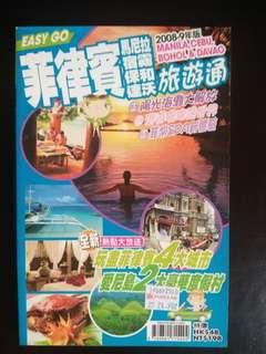 Travel guide book. Philippines