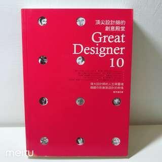🚚 贈送 頂級設計師的創意殿堂 Great Designer 10