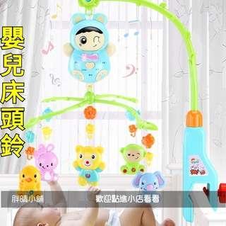 (545)胖晴小舖【現貨】嬰兒投影音樂床頭鈴玩具,早教,安撫玩具,床頭鈴,音樂鈴,床鈴