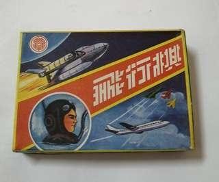 Vintage Plane Game