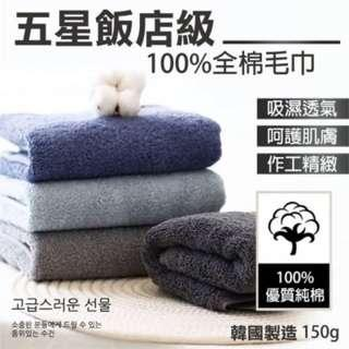 韓國 五星飯店級舒適毛巾