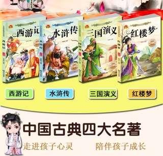🆕Book of 四大名著(红楼梦、三国演义、水浒传、西游记)The famous Four Chinese literature classic. With ☑️phonetic label and ☑️illustration picture. Suitable for 6-12 yo