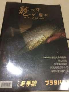 二手書 2015 龍魚專刊 冬季號