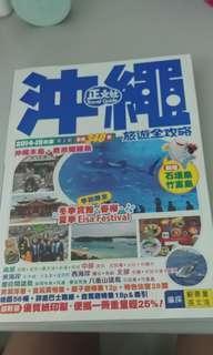 沖繩旅遊書 14-15 正文社