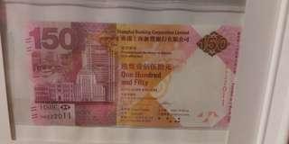 hsbc 150 紀念鈔 連封套