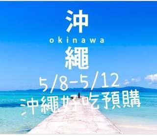 日本沖繩代購