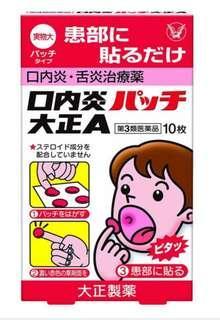 日本 大正製藥 痱滋貼 口內炎