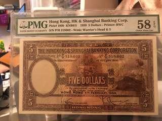 紙幣PMG58 EPQ品相好 香港上海匯豐銀行1959年 $5