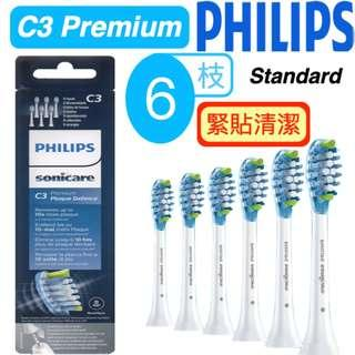 Philips - 緊貼清潔 Sonicare C3 Premium Plaque Defense HX9046 (6支裝) 標準型聲波牙刷刷頭 (白色) (適用 Philips 大部分型號 )