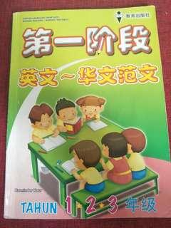 English -Chinese essay for standard 1-2-3