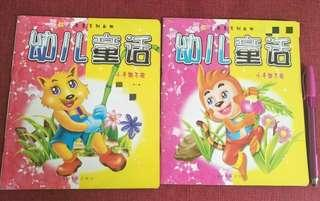 Story Books with pinyin