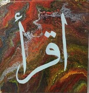 Islamic Acrylic Pour Painting
