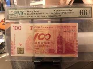 PMG 66 EPQ 中國銀行 $100紀念版2012年靚號 我愛你520實發108 (本店八折收回服務)