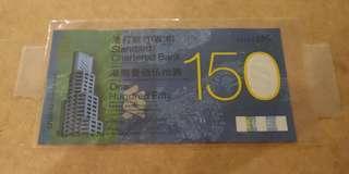 渣打150紀念鈔 有一點黃