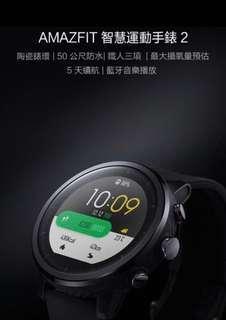 🚚 AMAZFIT 小米智能運動手錶2(原廠/標準版)
