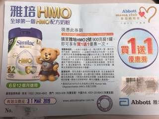 雅培 心美力HMO 2號 買一送一 優惠劵