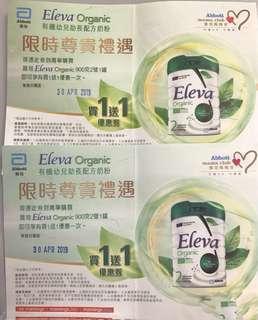 雅培 Eleva 2 買一送一 優惠劵