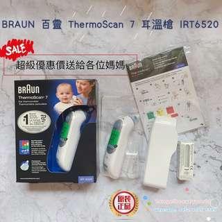 限時*清貨*優惠價💲288「原價$338」 、BRAUN 百靈 ThermoScan 7 耳溫槍 🌡 IRT6520