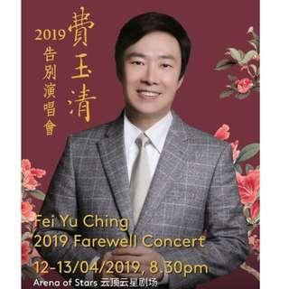 【PS1 Row 2】费玉清Fei Yu Ching Farewell World Tour Concert