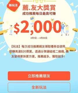 Alipay支付寶香港送張禮卷俾你!