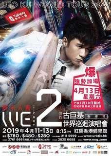 古巨基紅館演唱會2019 香港站Part2 藍門區