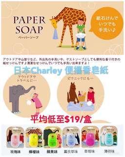 日本Charley 便攜香皂紙