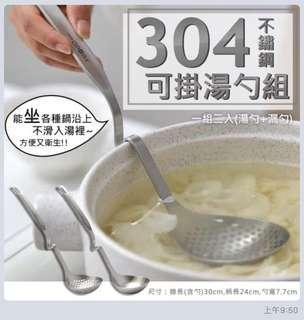 🚚 現貨—304不鏽鋼可掛湯勺組 一組(湯勺+漏勺)
