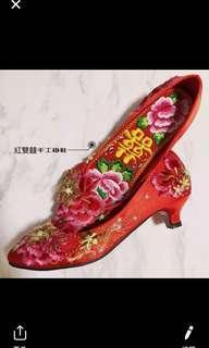 中式掛鞋42碼 配裙掛一流 幸福傳承
