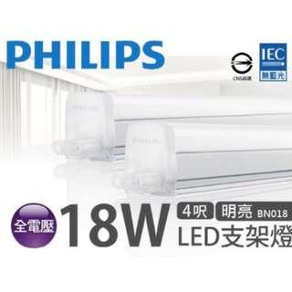 飛利浦 LED T5 4尺 層板燈 支架燈 自然光 白光 黃光 可加購串接線 有附配件包 PHILIPS 明亮