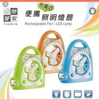 🚚 *全新含運* 【妙管家】便攜充電式照明燈扇(HKL-685) 藍色款