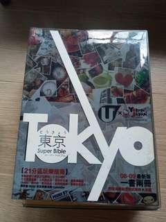 東京 super bible