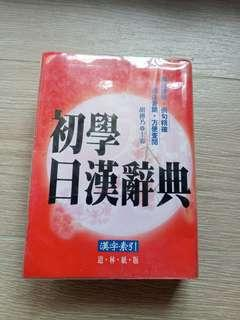 初學日漢辭典