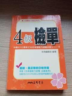 日文。4級檢單