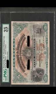 匯豐1921年5元擔水