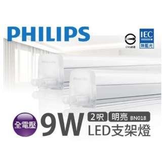 飛利浦 LED T5 2尺 層板燈 支架燈 自然光 白光 黃光 可加購串接線 有附配件包 PHILIPS 明亮