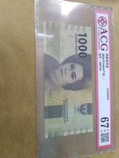 ACG graded 67 Indonesian rupiah