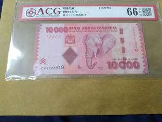 ACG graded 66 epq Tanzania shilling